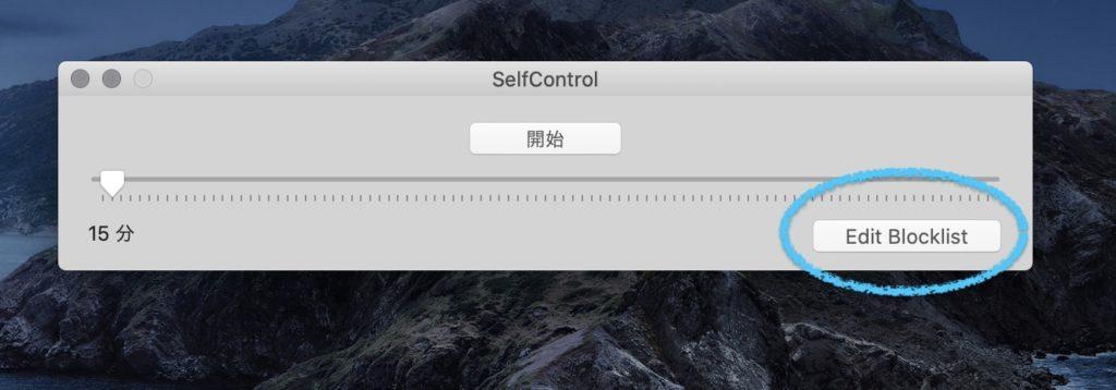 SelfControlの設定