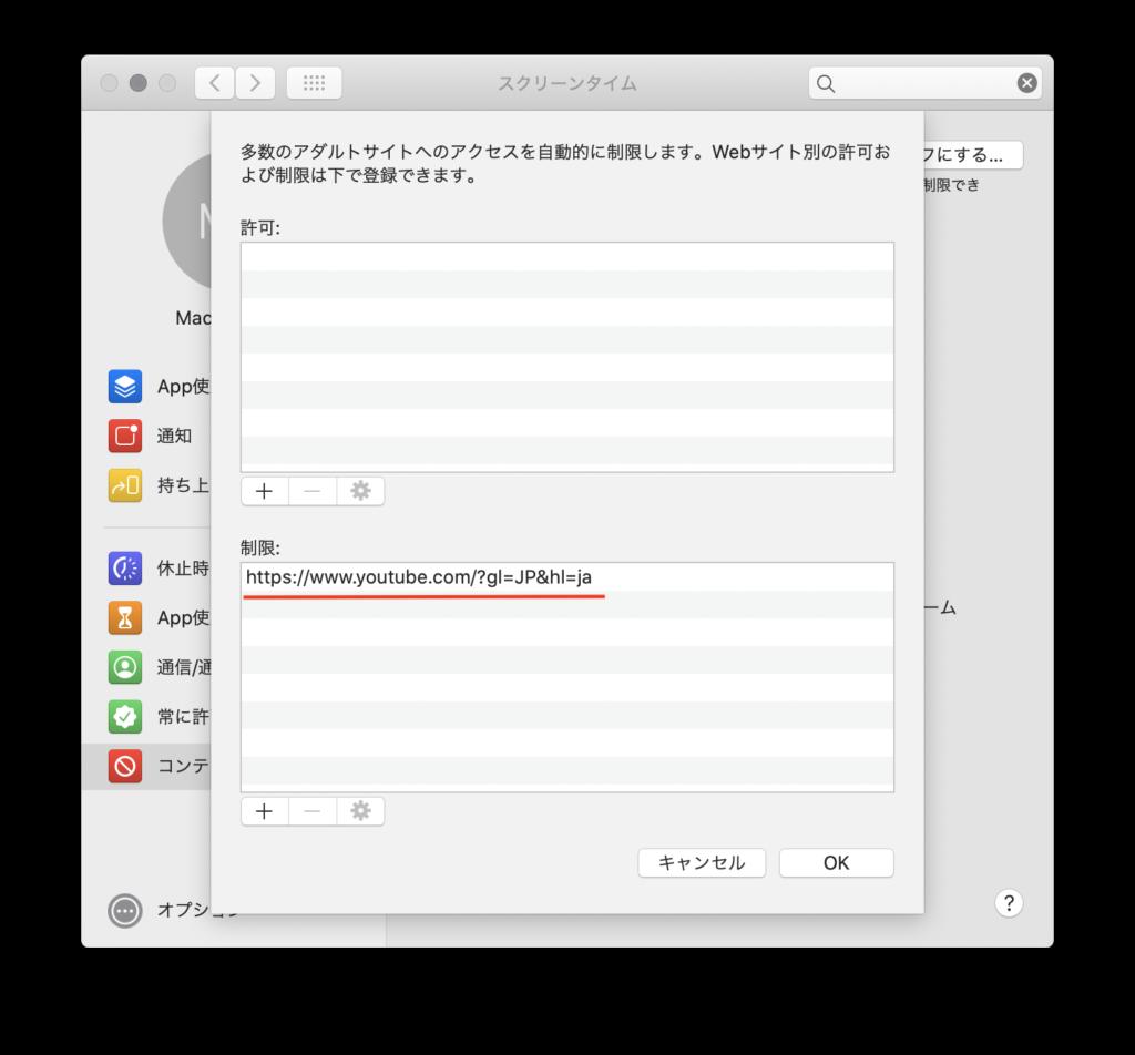 アクセス制限URLの追加