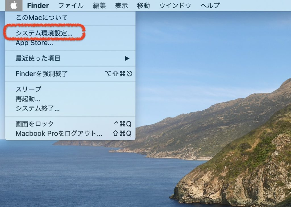 macのメニュー
