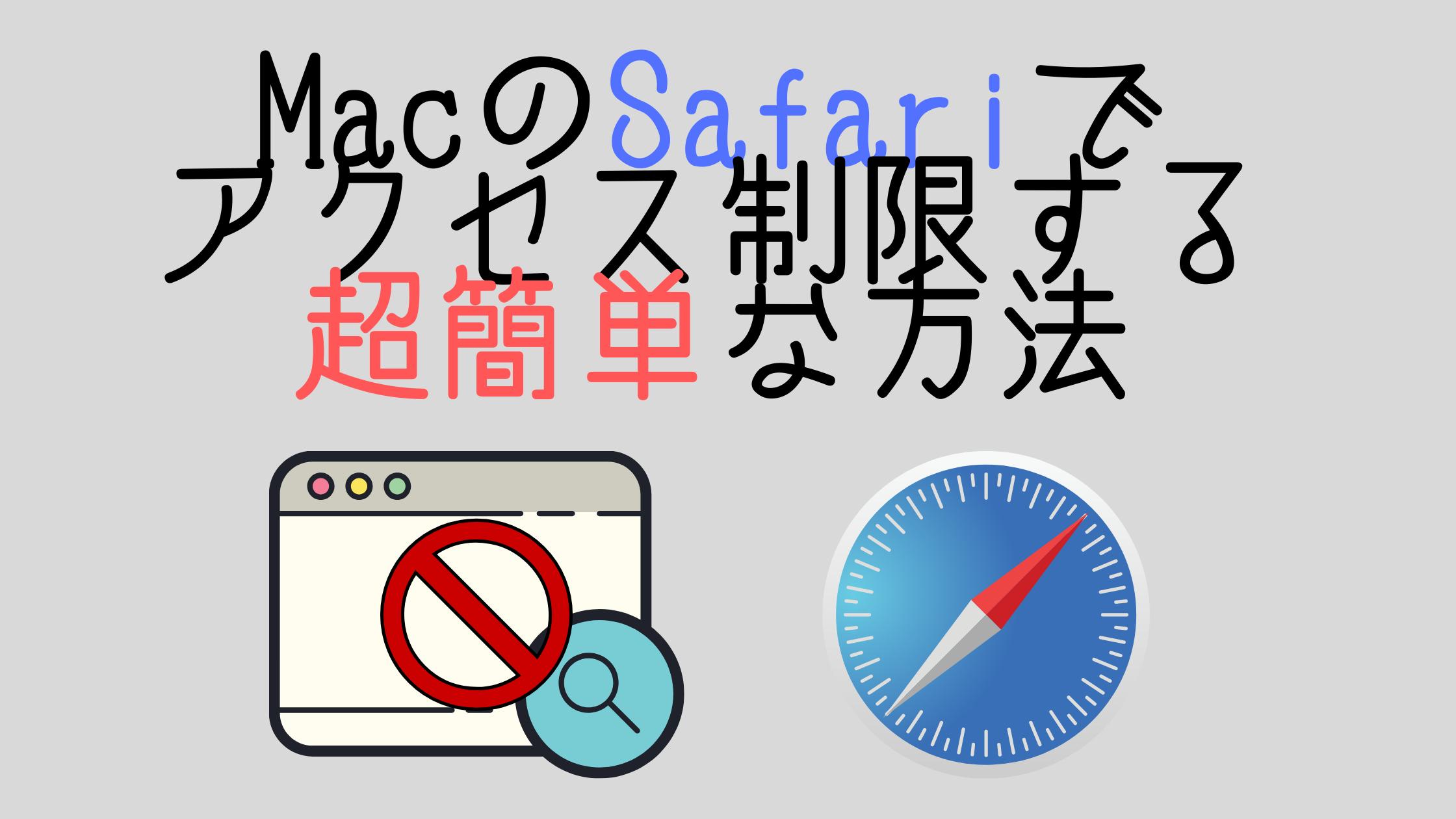 macのsafariでアクセス制限の記事のアイキャッチ