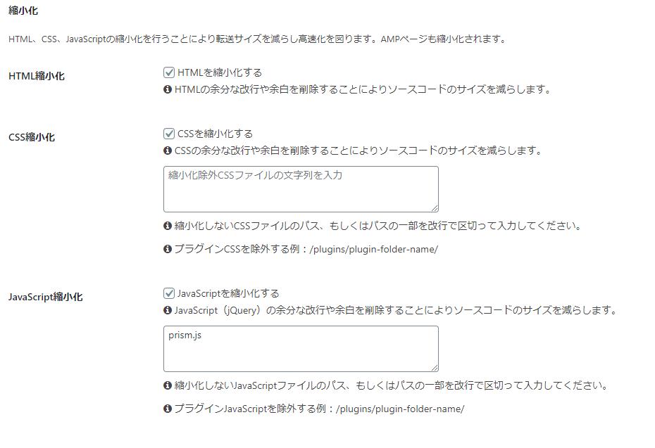 wordpressの高速化設定画面