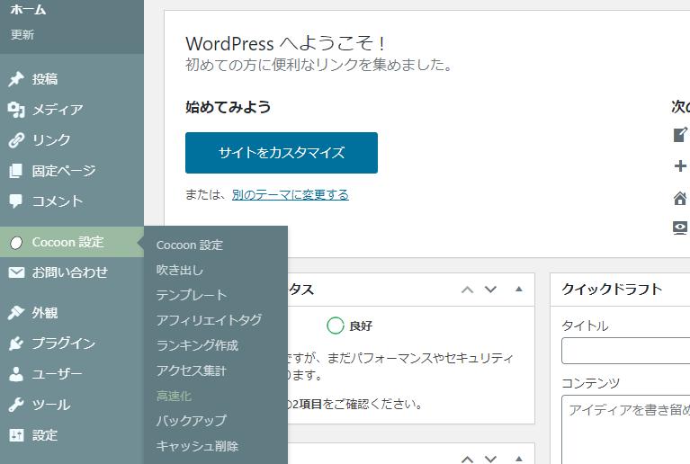 wordpressホーム画面