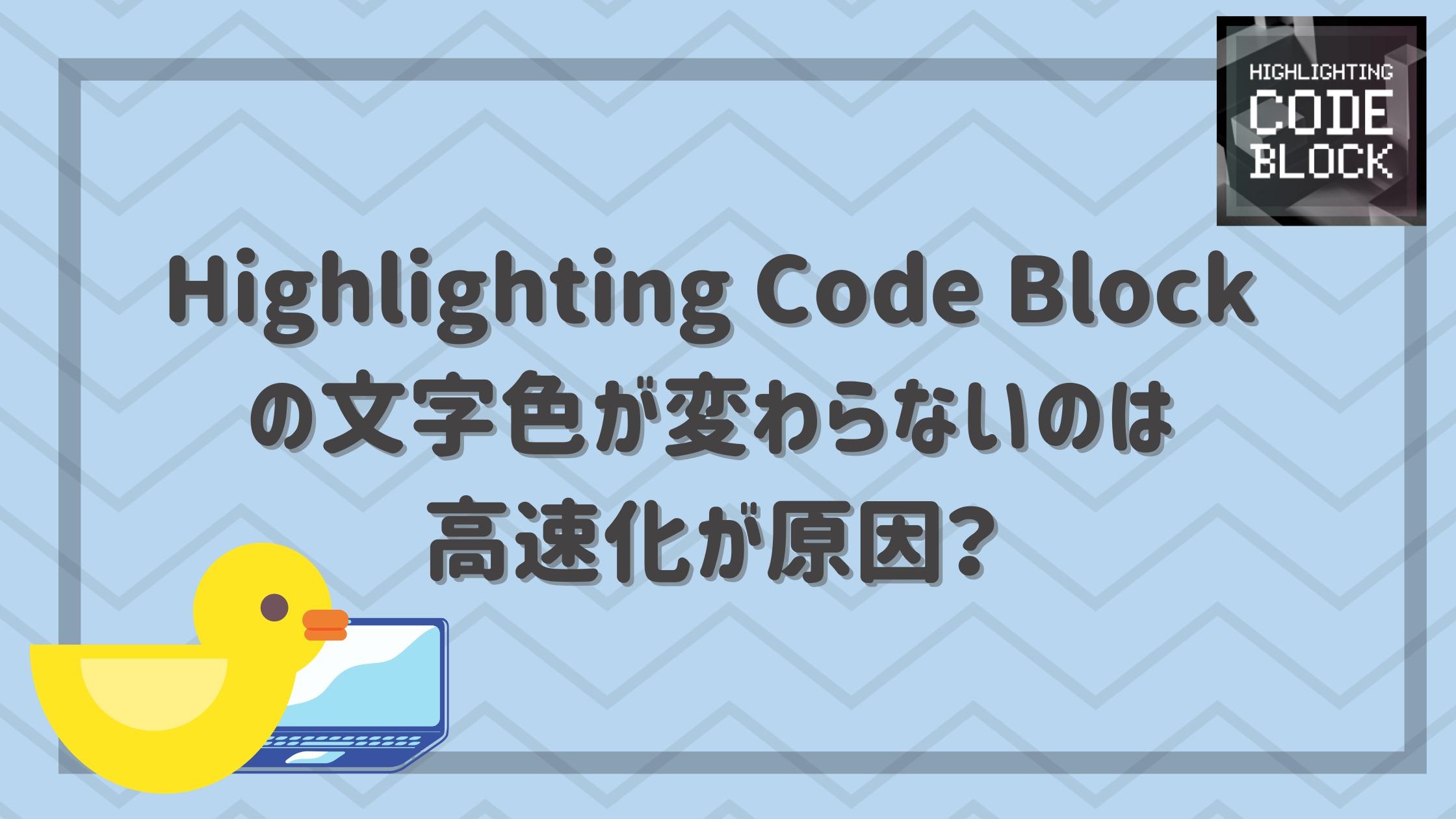 highlighting-code-blockの文字色バグのアイキャッチ