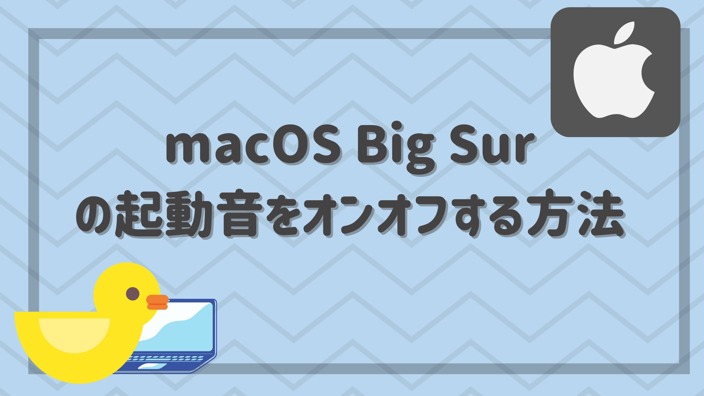 macのbig-surで起動音をオンオフにする記事のアイキャッチ
