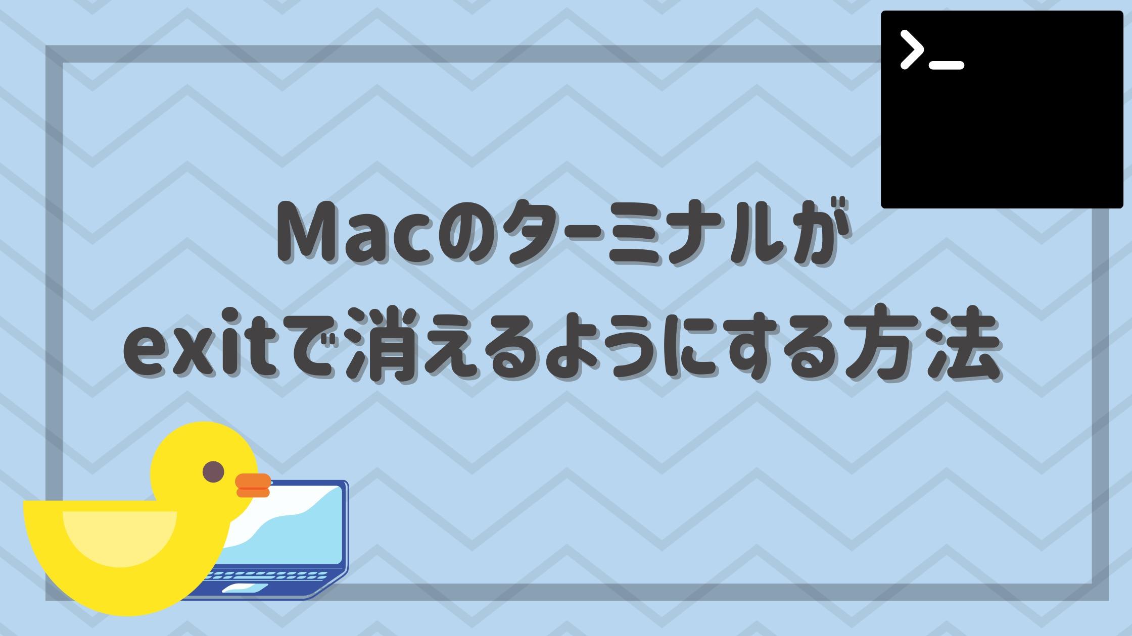 macのターミナルがexitで消える記事のアイキャッチ