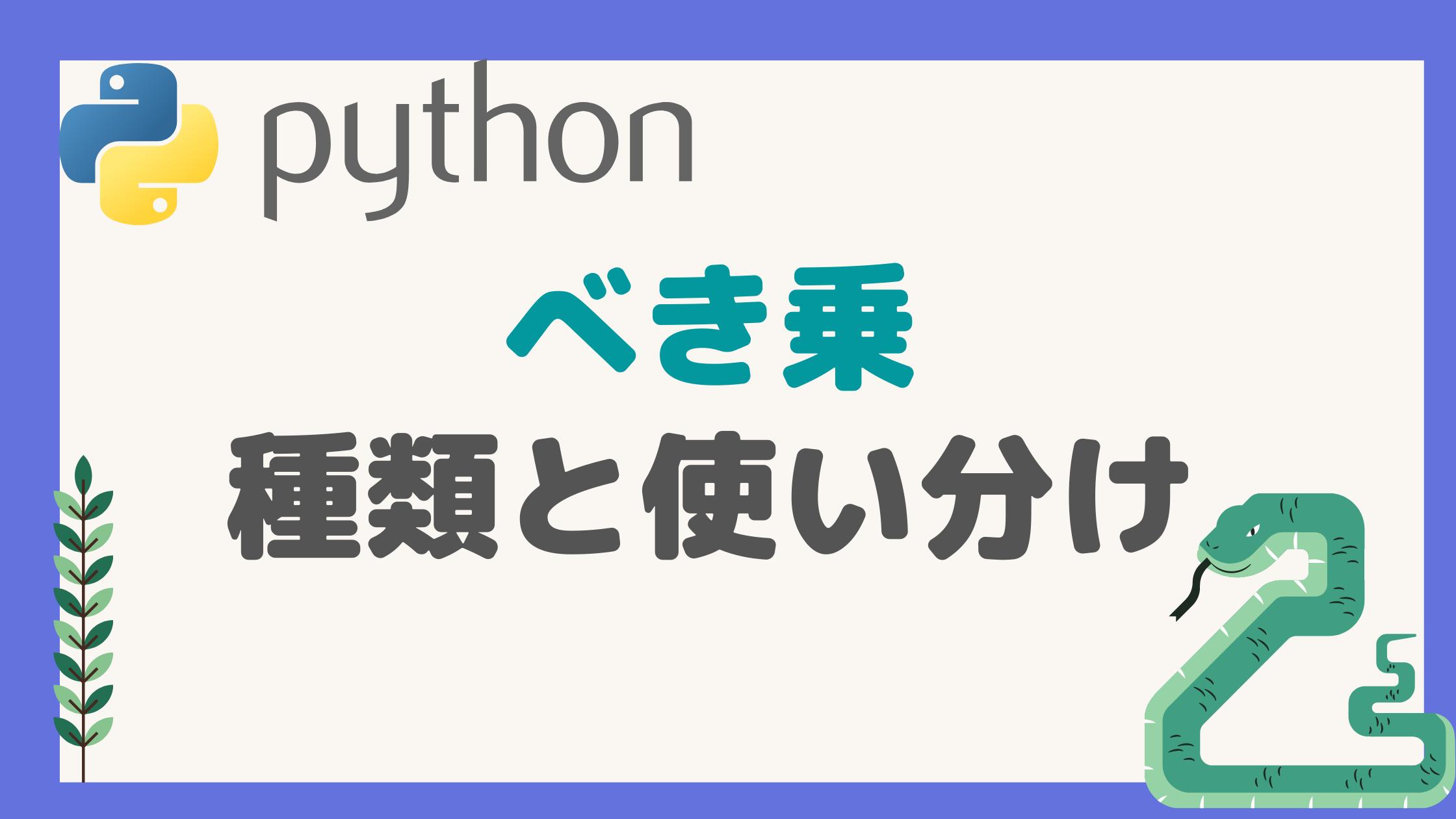pythonのべき乗の記事のアイキャッチ