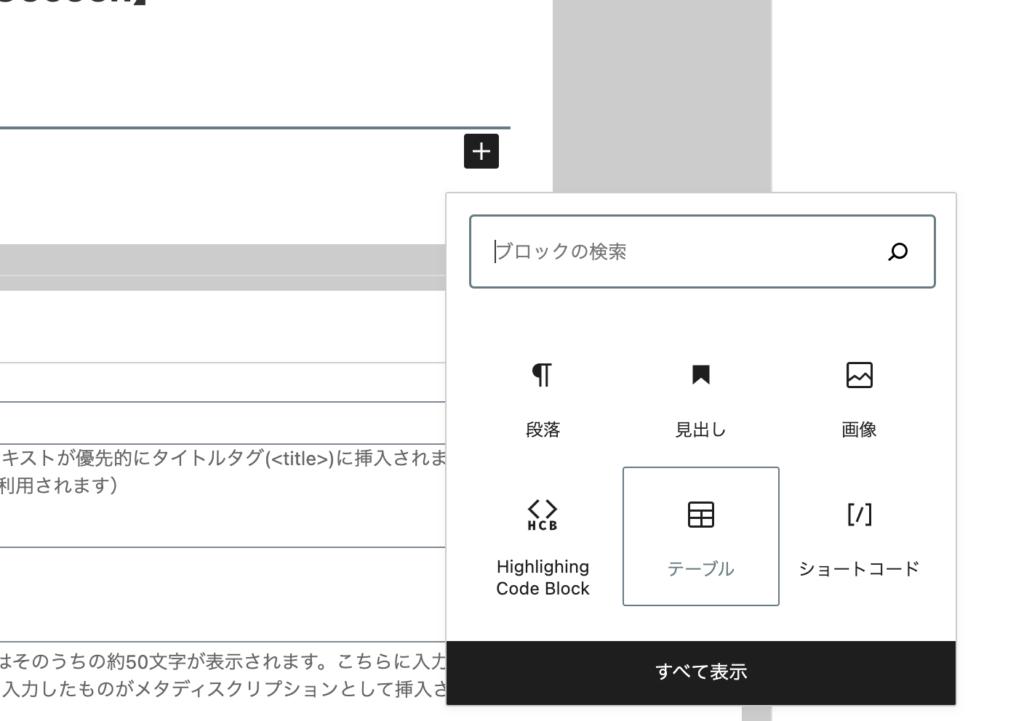 wordpressのエディターのテーブル選択画面