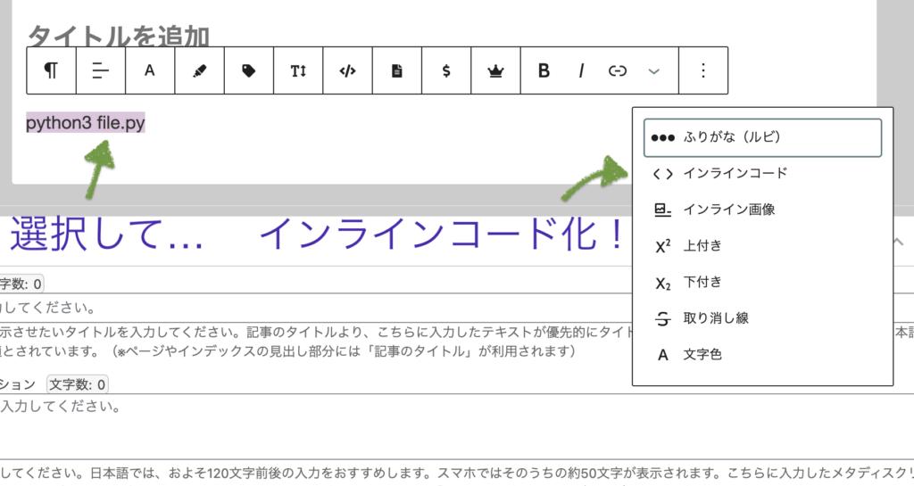 cocoonでインラインコード化
