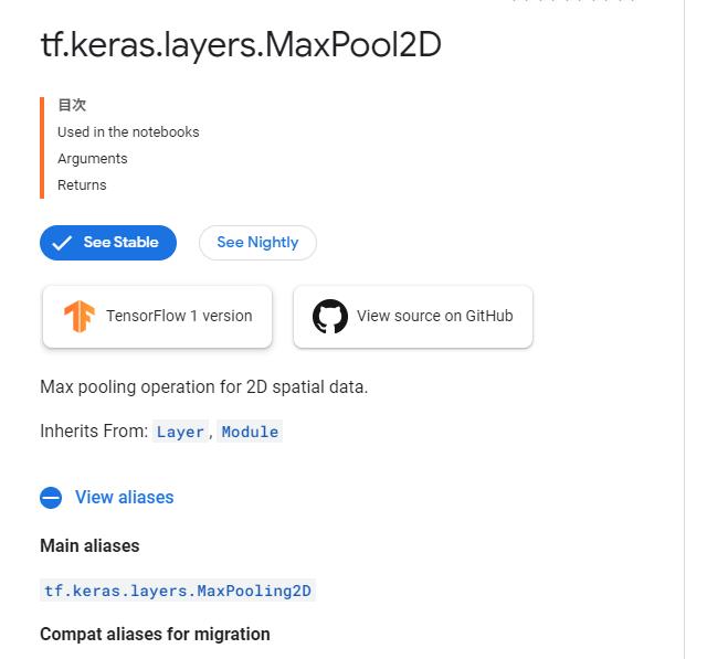 tf.keras.layers.MaxPool2Dのドキュメント