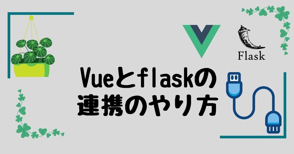 Vueとflaskの連携の記事のアイキャッチ
