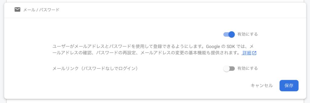 firebase authのメールでのログインの管理画面