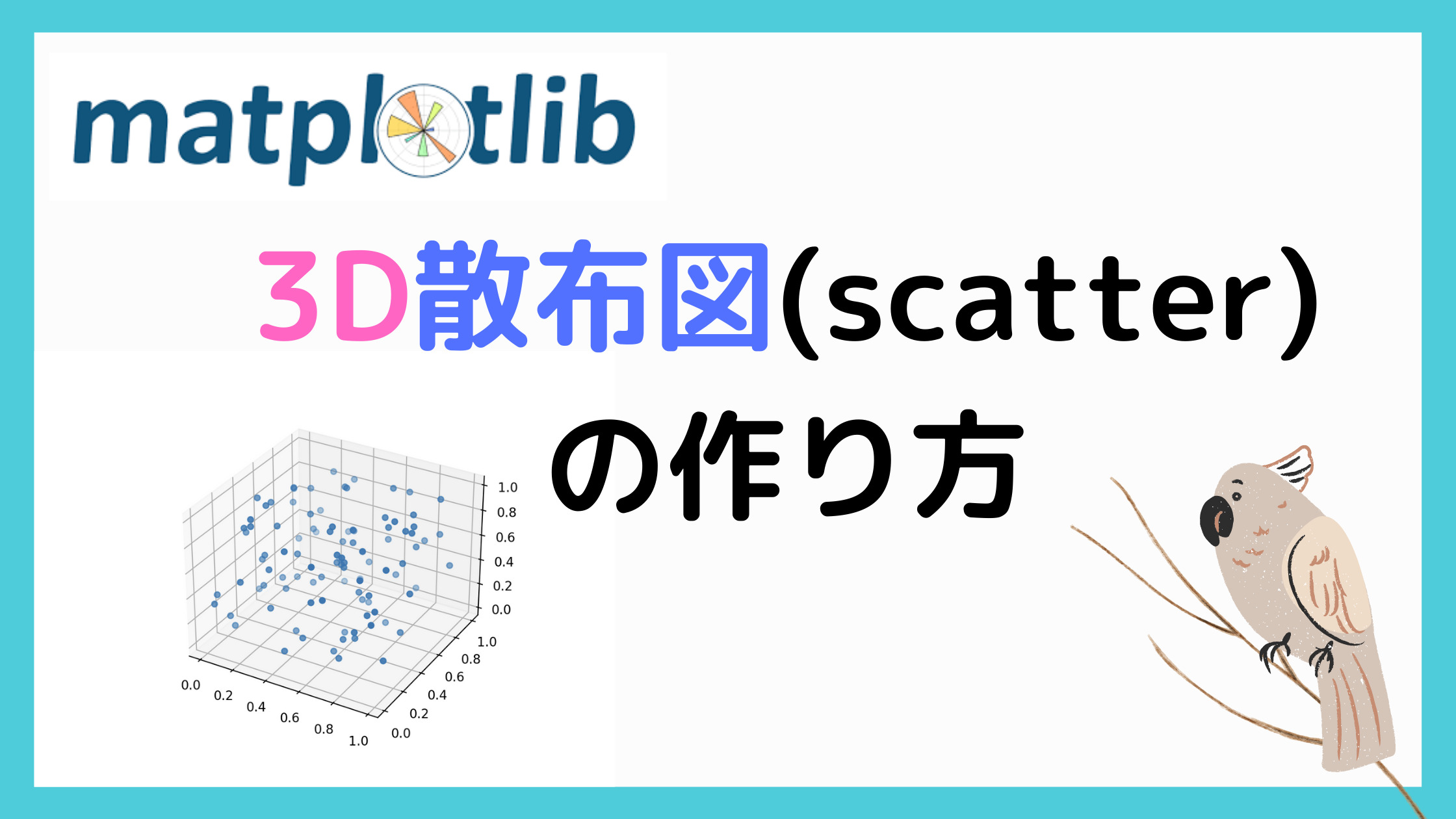 matplotlibの3d散布図の記事のアイキャッチ