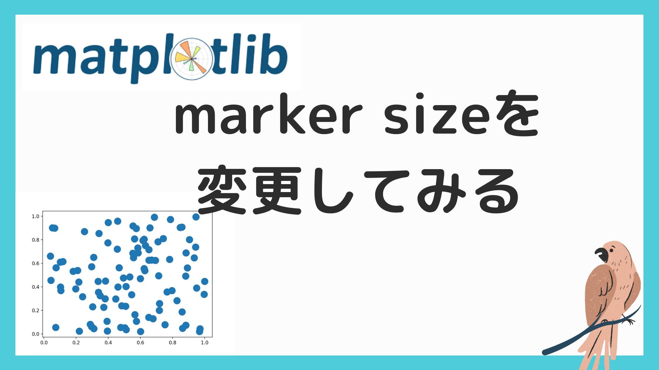 matplotlibのmarker-sizeの記事のアイキャッチ