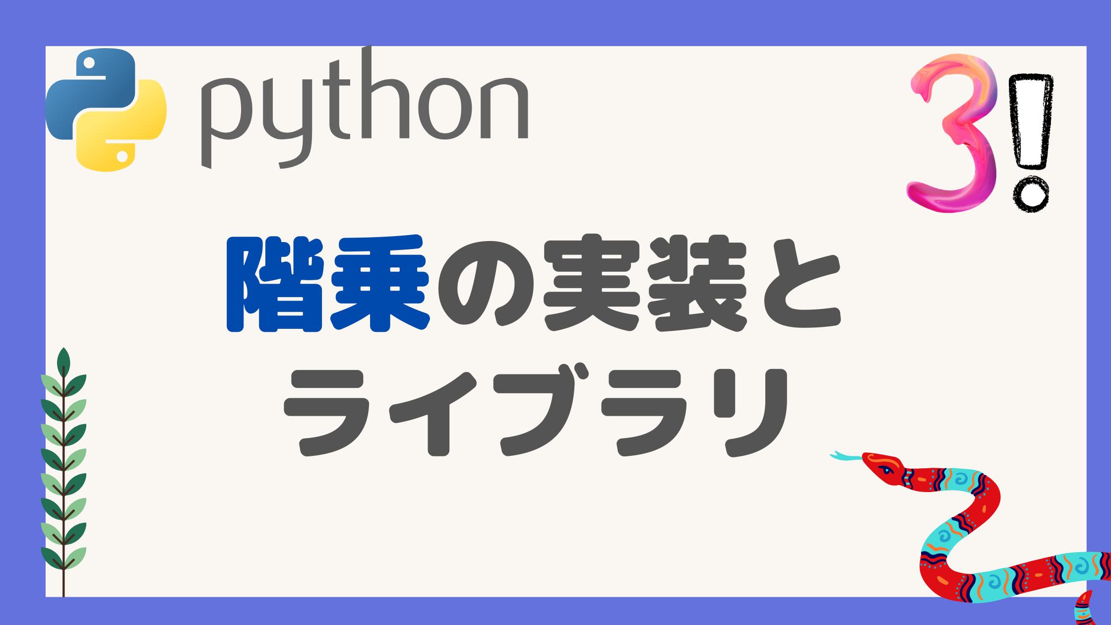 pythonの階乗のアイキャッチ