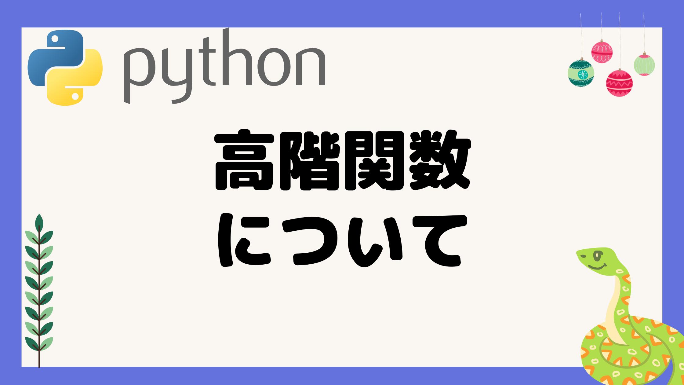pythonの高階関数の記事のアイキャッチ