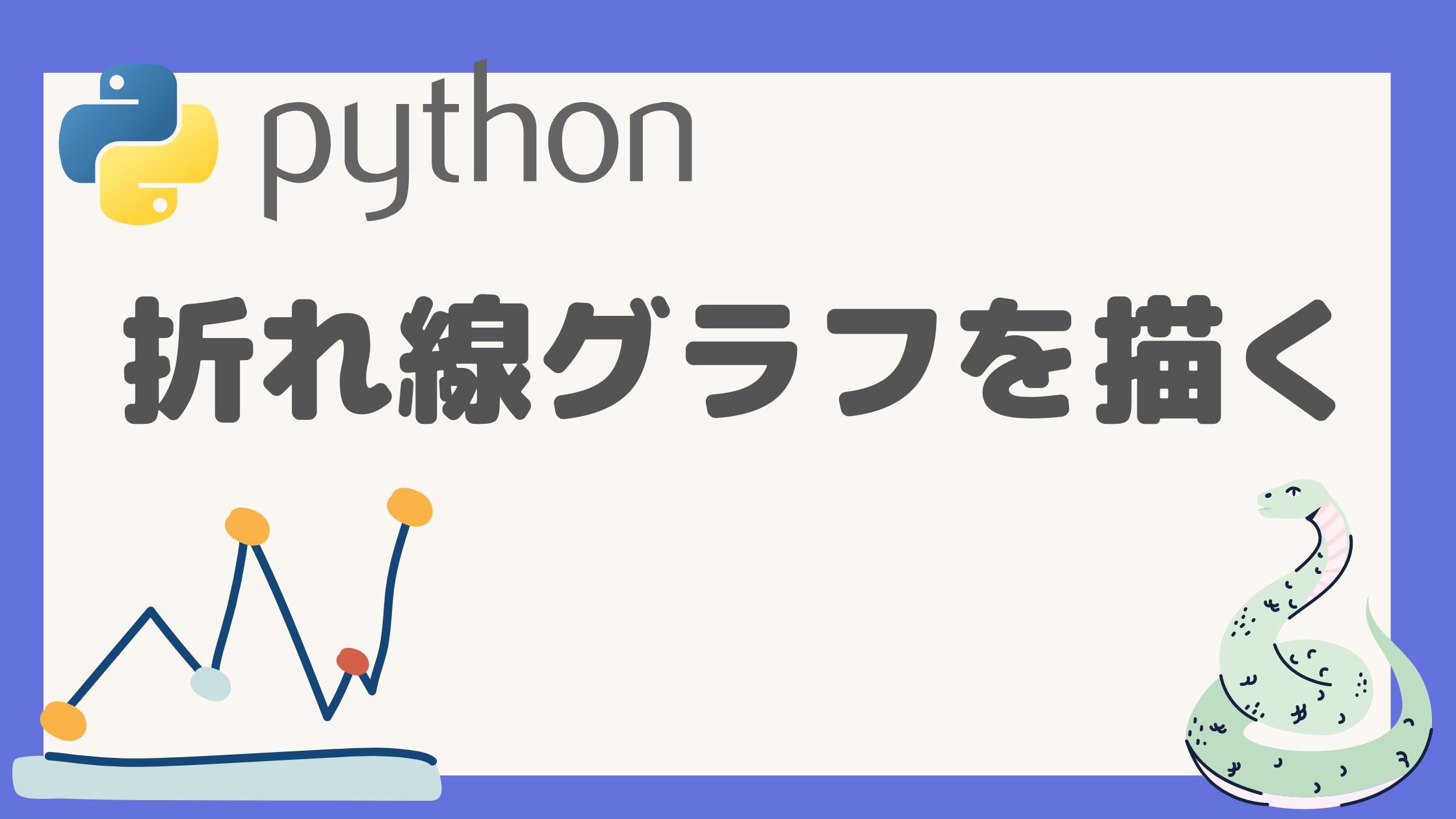 pythonの折れ線グラフの記事のアイキャッチ