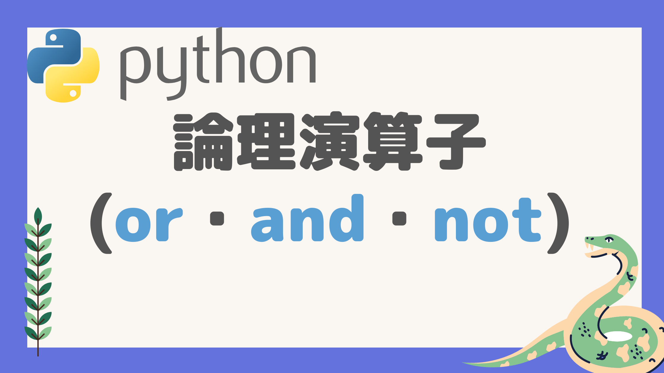 pythonの論理演算子の記事のアイキャッチ