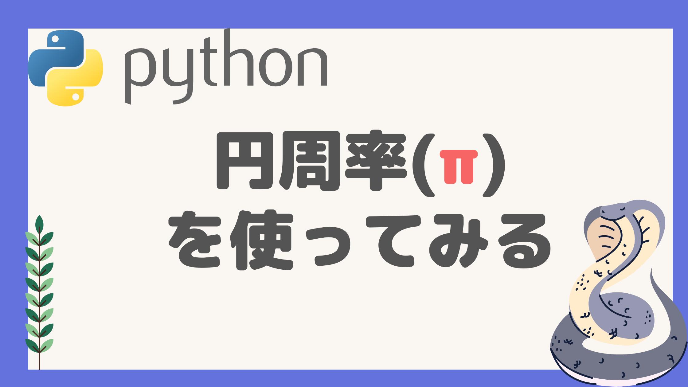 pythonの円周率の記事のアイキャッチ