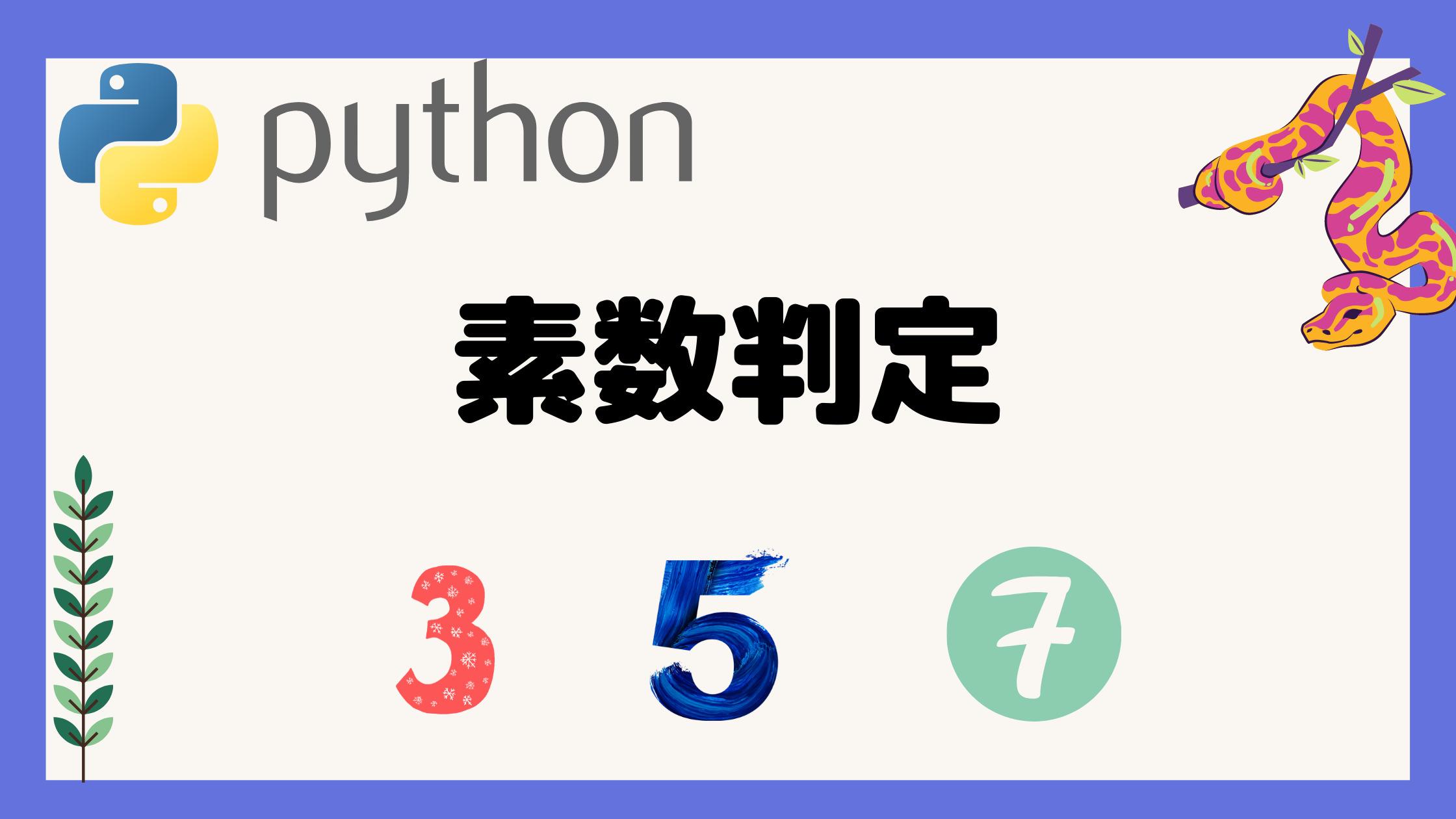 pythonの素数の記事のアイキャッチ