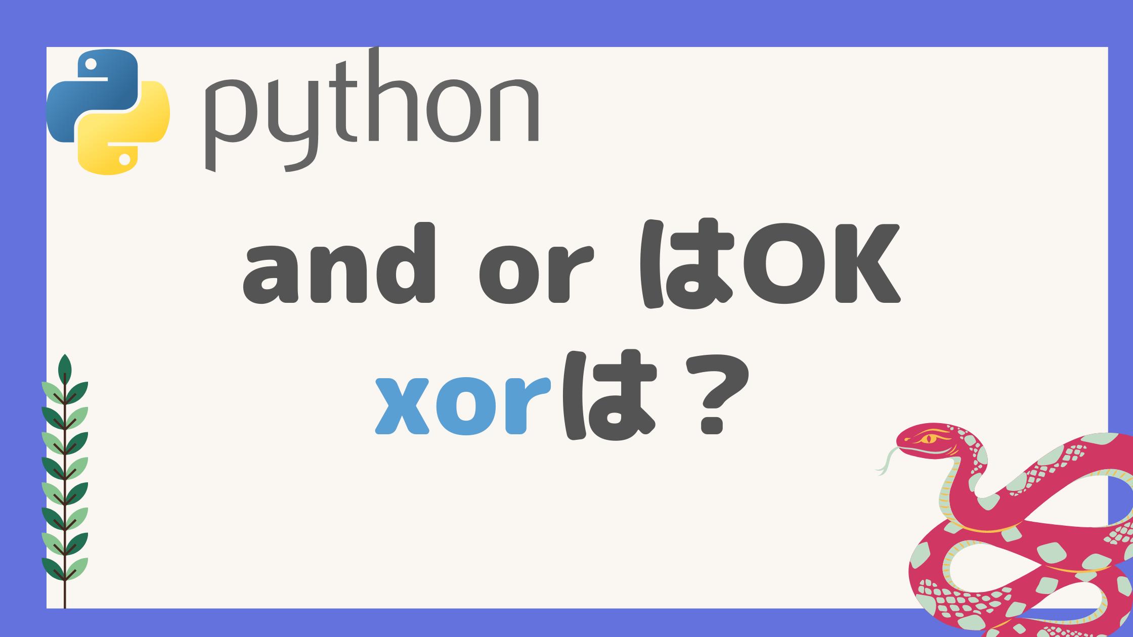 pythonのxorの記事のアイキャッチ