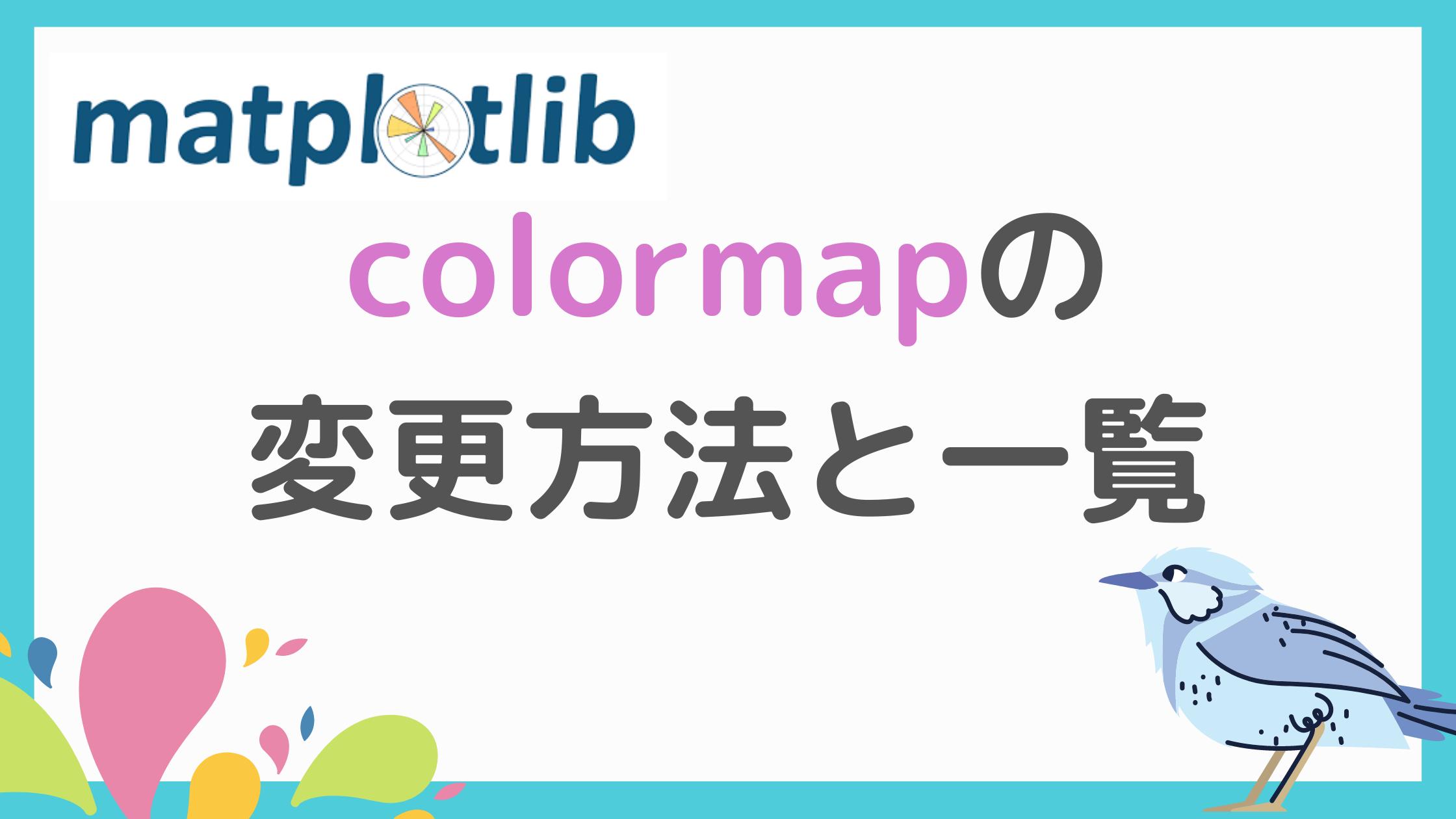matplotlibのcolormapの記事のアイキャッチ