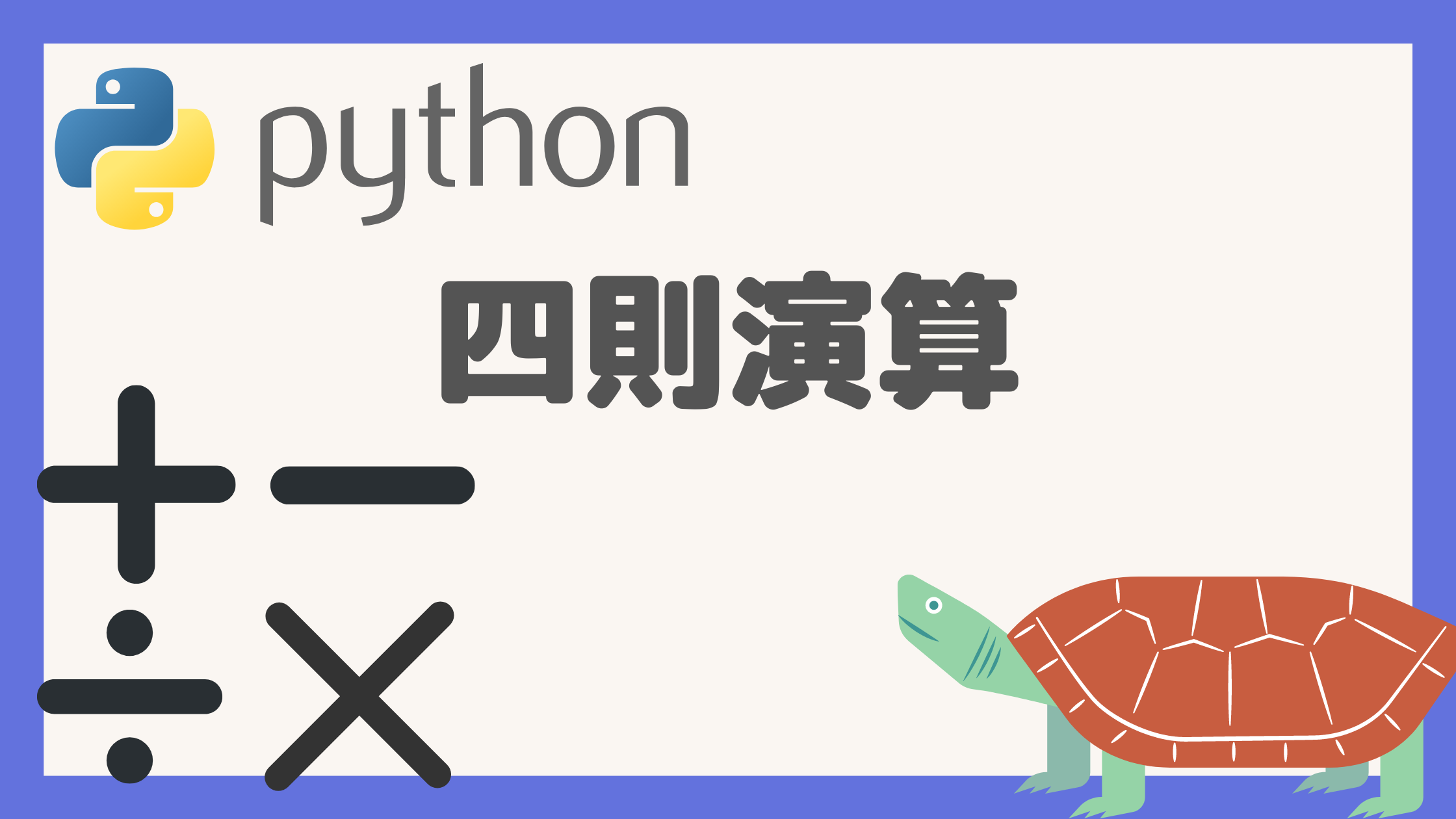 pythonの四則演算のアイキャッチ