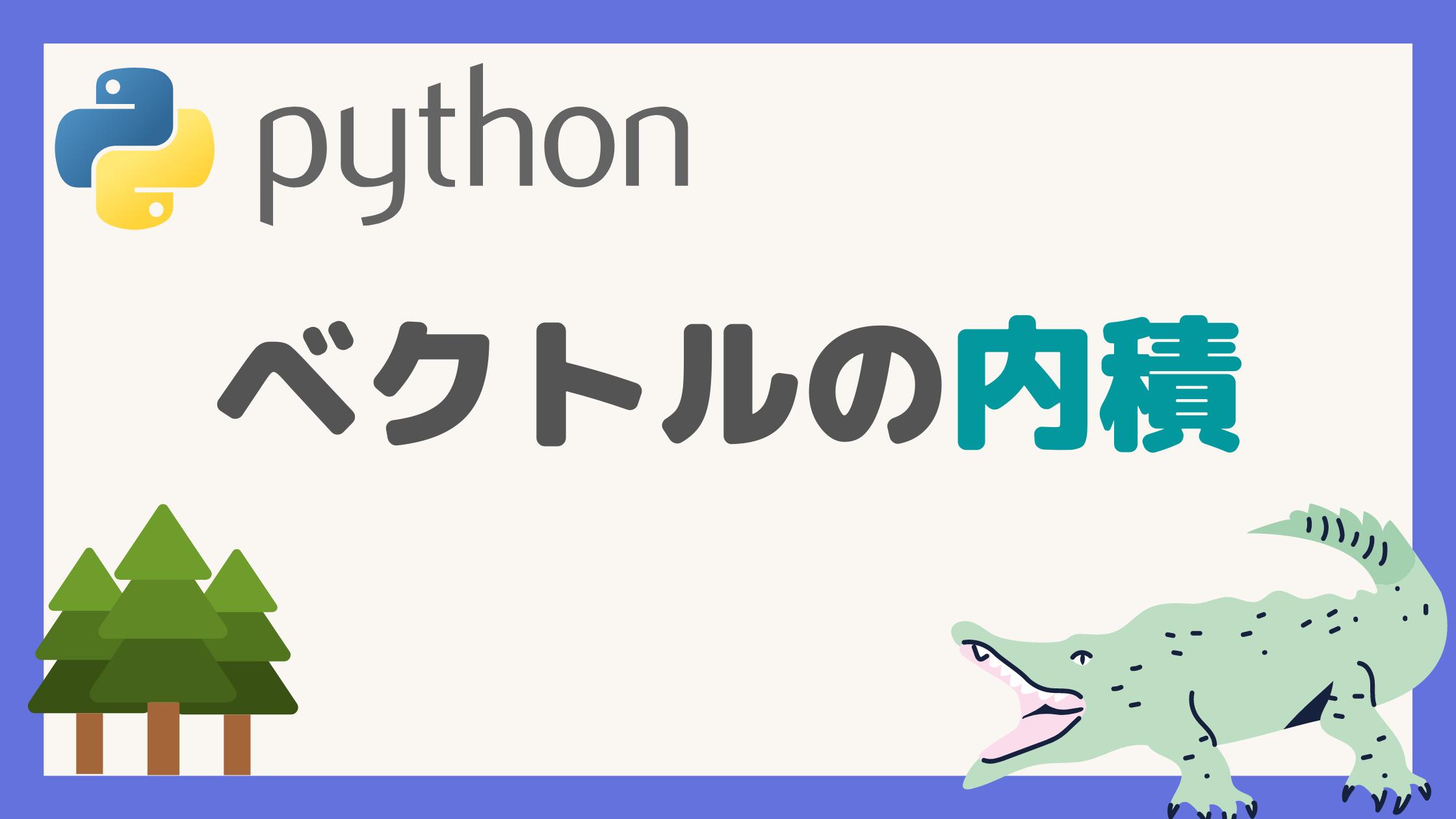 pythonのベクトルの内積のアイキャッチ