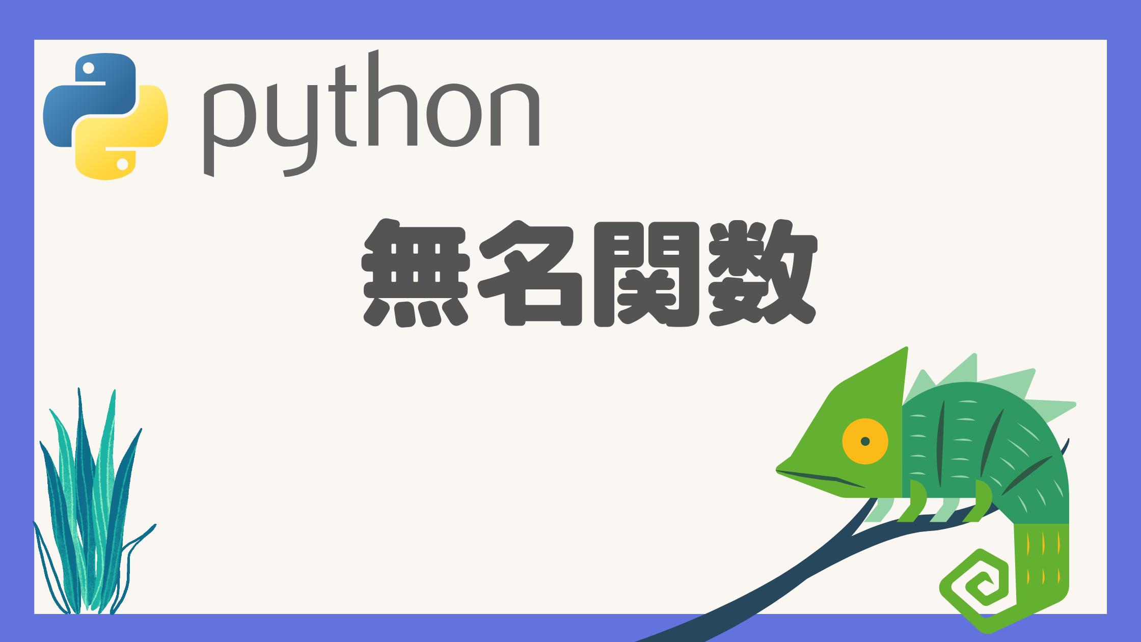 pythonの無名関数の記事のアイキャッチ
