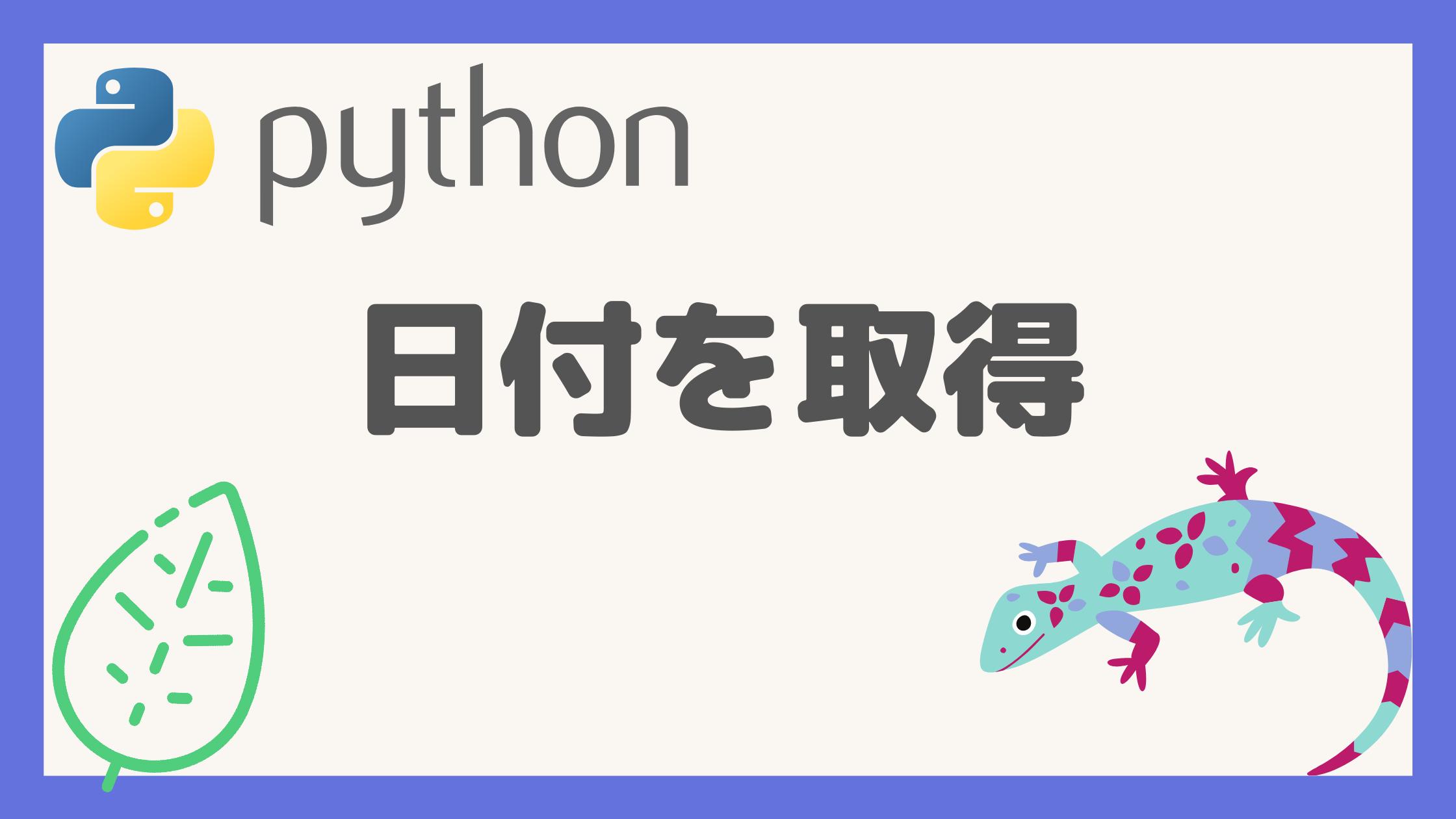 pythonで日付を取得する記事のアイキャッチ