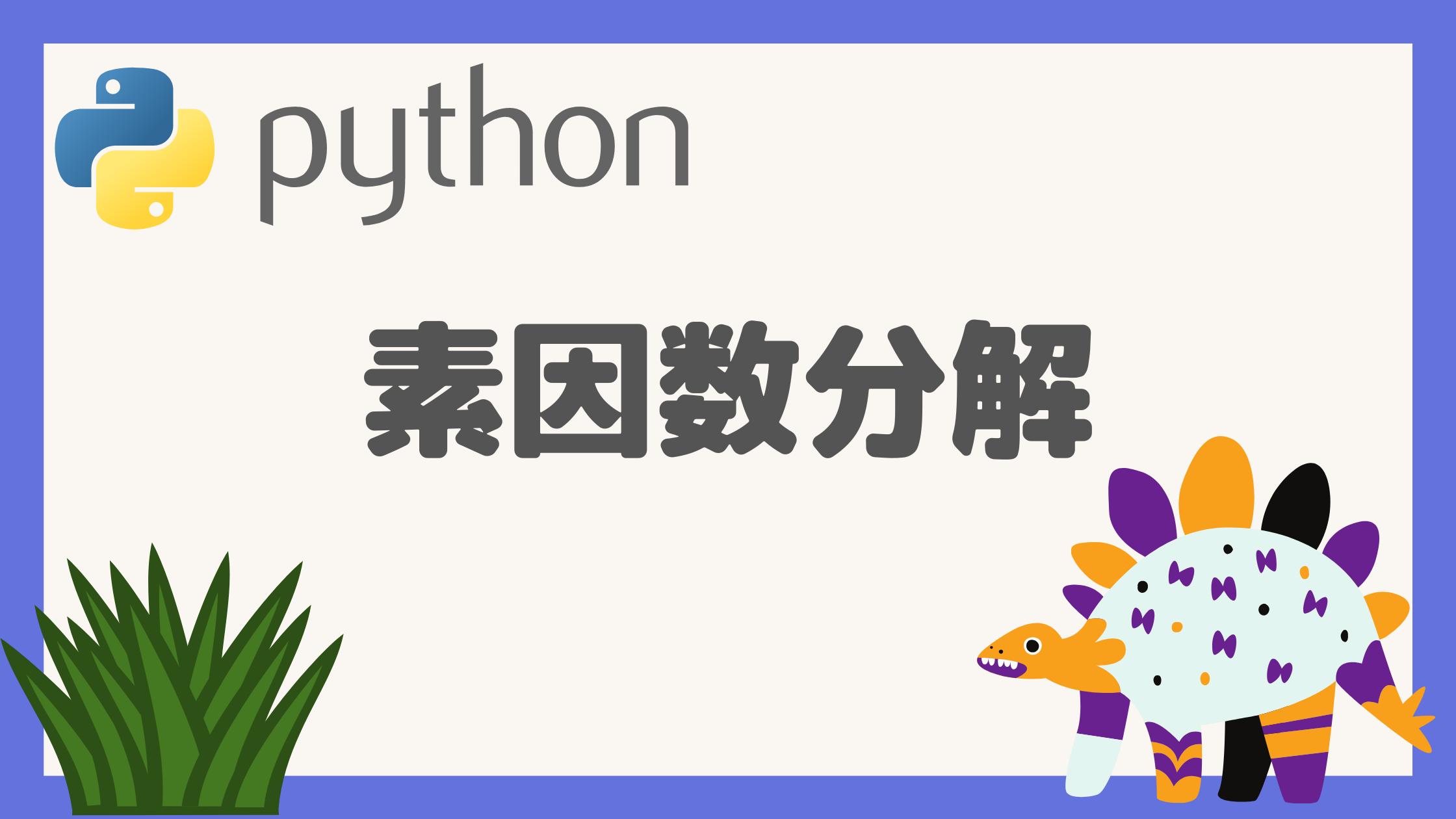 pythonで素因数分解する記事のアイキャッチ