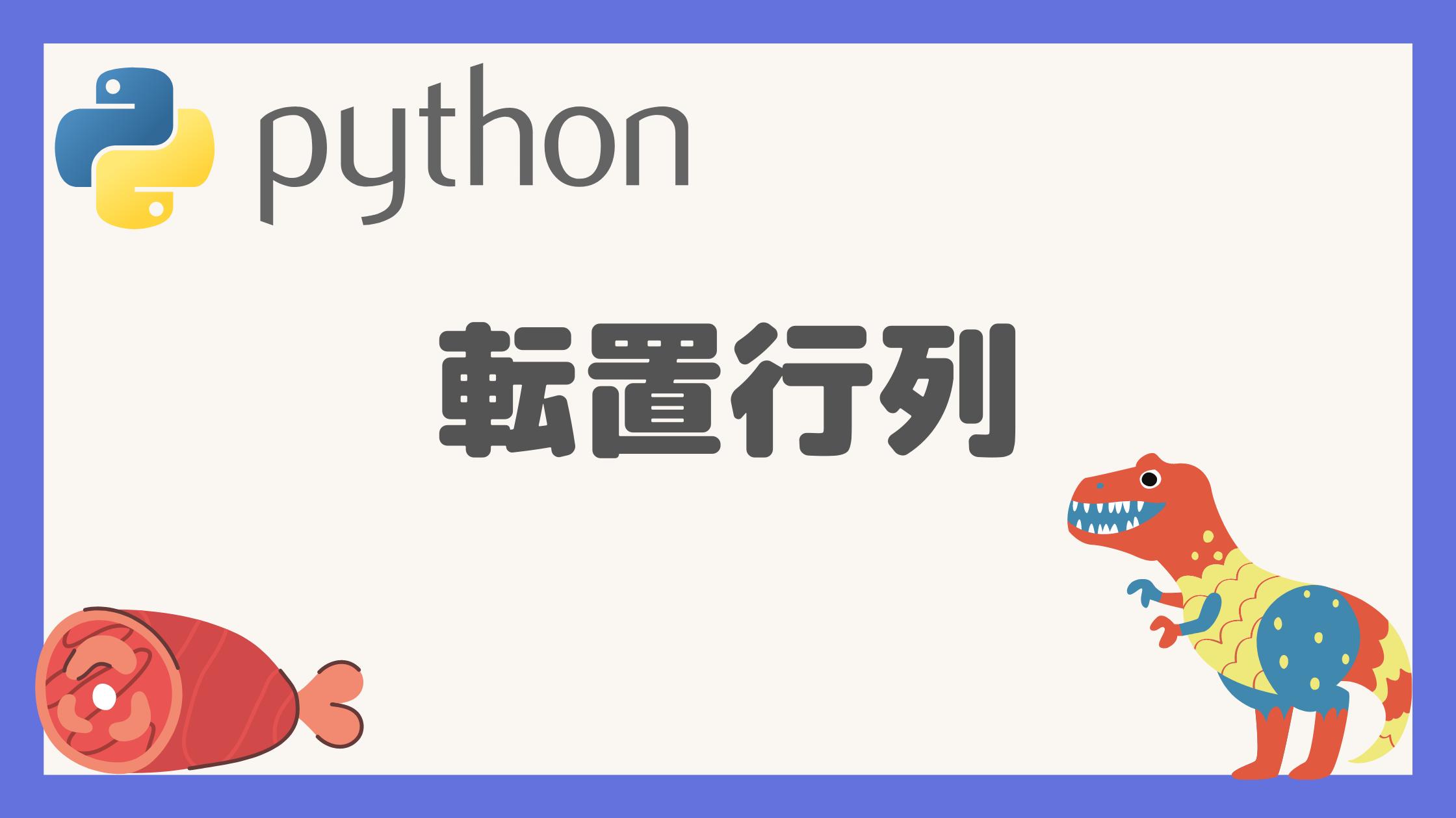 pythonでの転置の記事のアイキャッチ